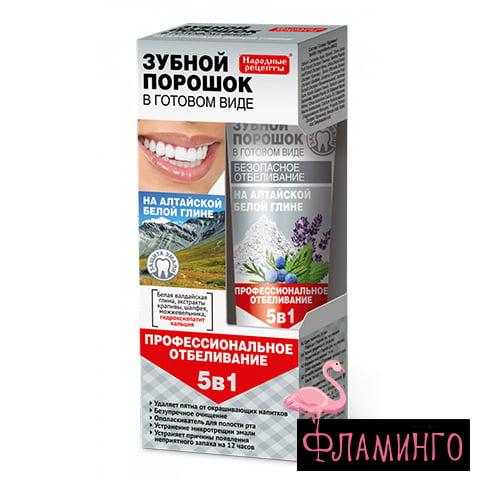 ФТ Зубн. порош. НР на алтайской белой глине, туба 45мл/18 шт 1