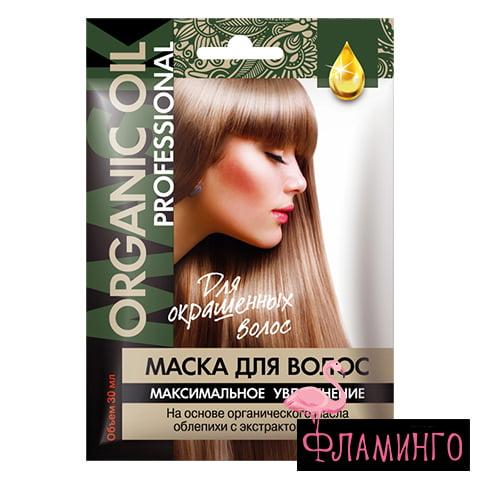 """ORGANIC OIL Маска д/в """"Максимальное увлажнение"""" 3*30мл(12шт) 1"""