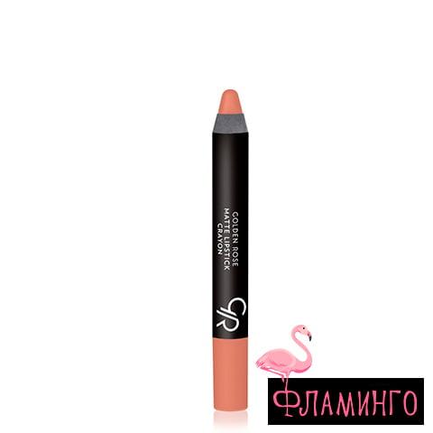 GR Помада- Каран. Matte Crayon № 26 1