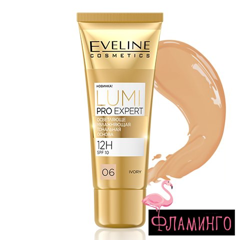 EV LumiProExp Тональная основа д/макияж 06-Ivory 30мл 1