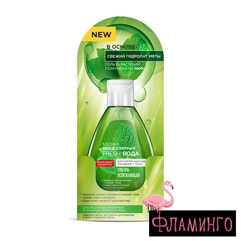 НР Мицеллярная Fresh-вода для умывания и снятия макияжа мятная ультра-освежающая 165мл(24шт) 1