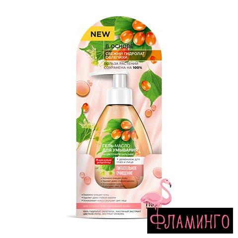 НР Гель-масло для умывания на цветочном бальзаме 170мл 1