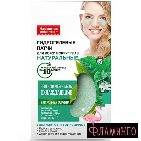 ФТ Гидрогел. патчи НР Зеленый чай и мята охлаждающие, 7г 1