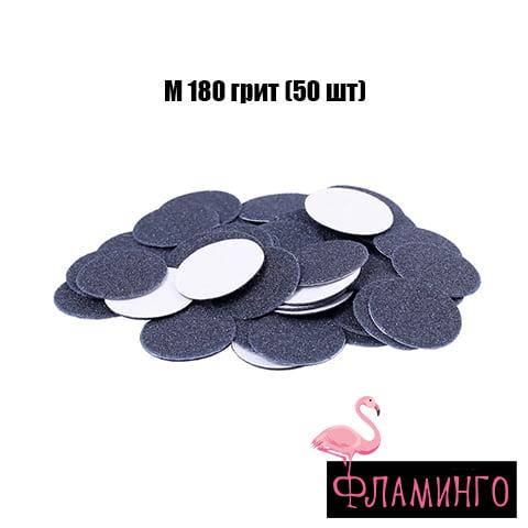S PDF-20-180 Сменные файлы для педикюр. диска PODODISC PRO M 180 грит (50 шт) 1