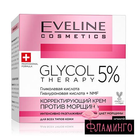 EV GlycolTherapy Крем корректирующий п/морщин 50мл(кор) 1