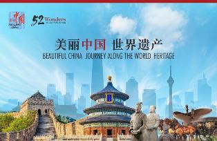 Turismo Chinês 1