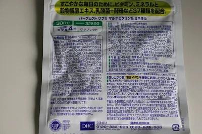 DHC パーフェクト サプリ マルチビタミン&ミネラル 成分
