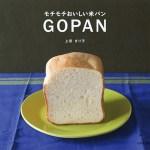 クオカショップイベント GOPAN