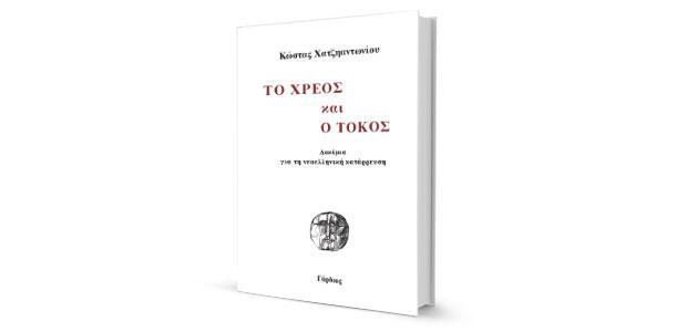 Κώστας Χατζηαντωνίου: «Το χρέος και ο τόκος» κριτική της Ανθούλας Δανιήλ