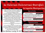 4Ο ΠΟΛΙΤΙΚΟ-ΠΟΛΙΤΙΣΤΙΚΟ ΦΕΣΤΙΒΑΛ ΑΝΤΑΡΣΥΑ ΘΕΣΠΡΩΤΙΑΣ 29-30/7