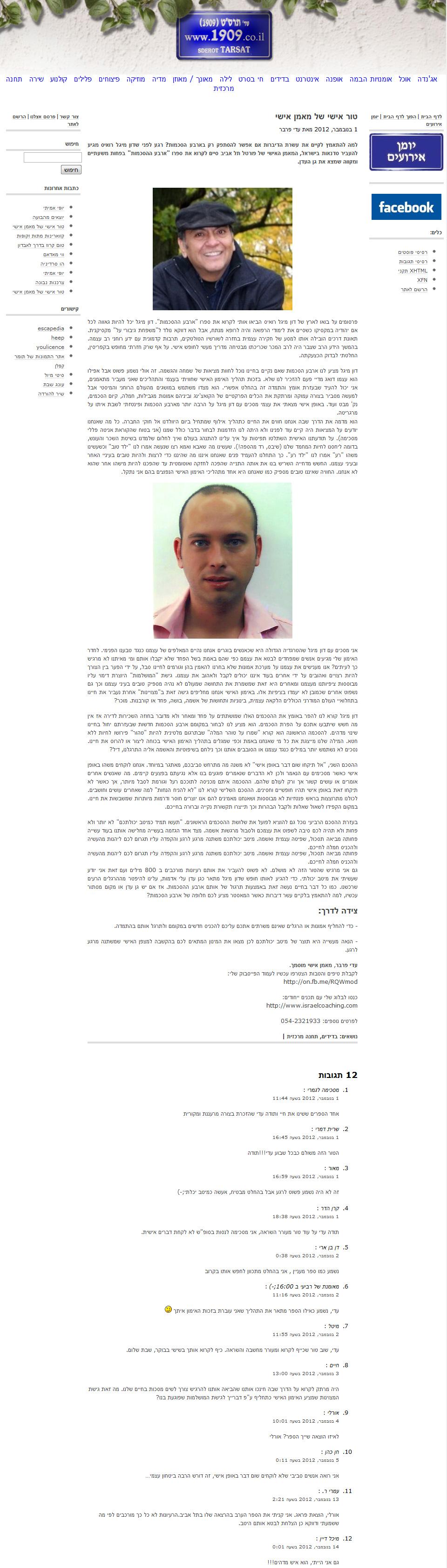 הטור השבועי שלי בפורטל תל אביב על דון מיגל רואיס וספרו רב המכר ארבע ההסכמות
