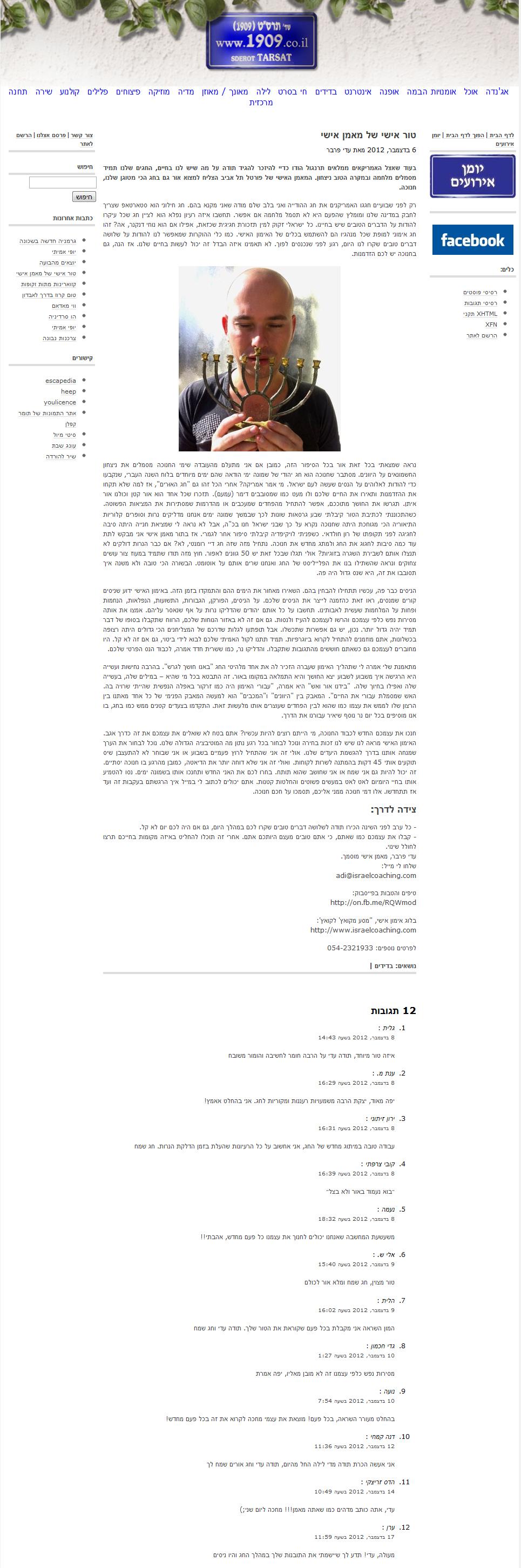 הטור השבועי שלי בפורטל תל אביב עם צעדים פשוטים של קואצ'ינג לגירוש החושך מחיינו בחג החנוכה