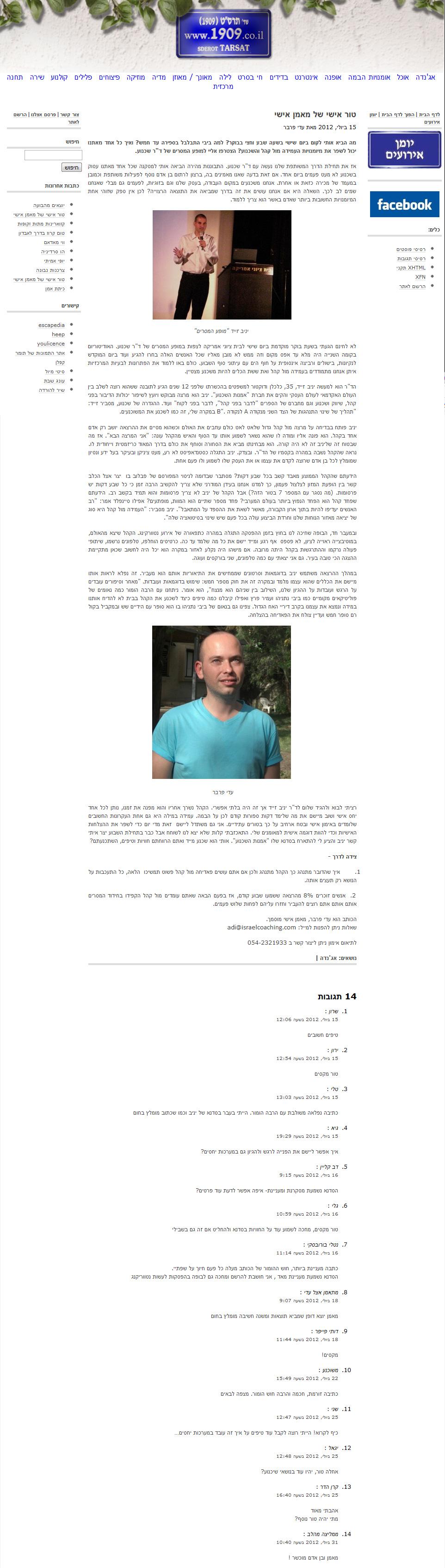 """הטור השבועי שלי בפורטל תל אביב והפעם על יניב זייד במופע המסרים של ד""""ר שכנוע"""