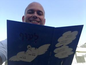 """עדי פרבר מאמן אישי עם הספר """"לעוף"""" של סיגל מגן"""