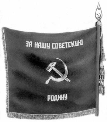 Το banner της στρατιωτικής μονάδας.
