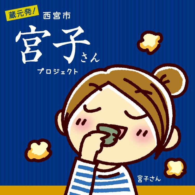 『蔵元発!宮子さんプロジェクト』