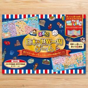 るるぶ日本&世界一周ゲーム
