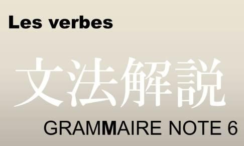 verbes japonais