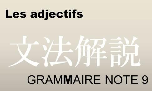 Adjectif japonais