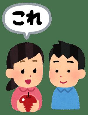 "pronom japonais ""kore"""
