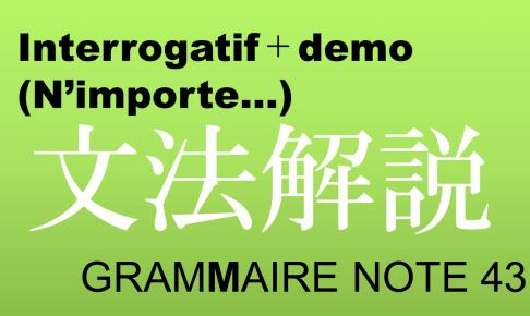 Interrogatif+demo (N'importe…)