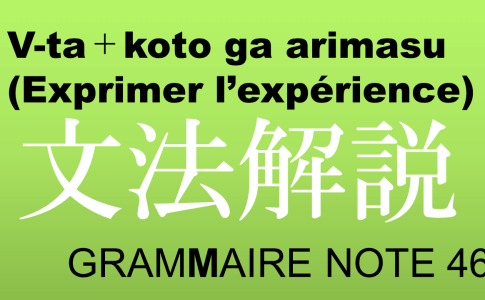 V-ta+koto ga arimasu (Exprimer l'expérience)