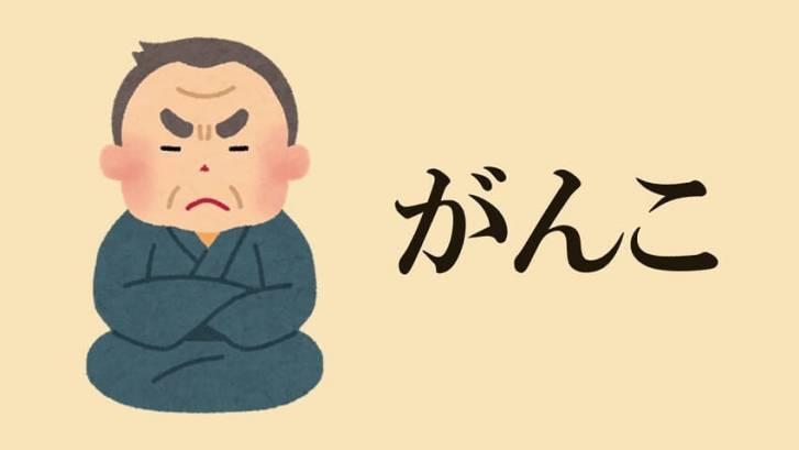 20 Adjectifs Japonais Pour Decrire Une Personne Dicjapo