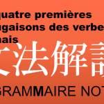 Quatre conjugaisons des verbes en japonais