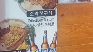 Grilled beef rectum