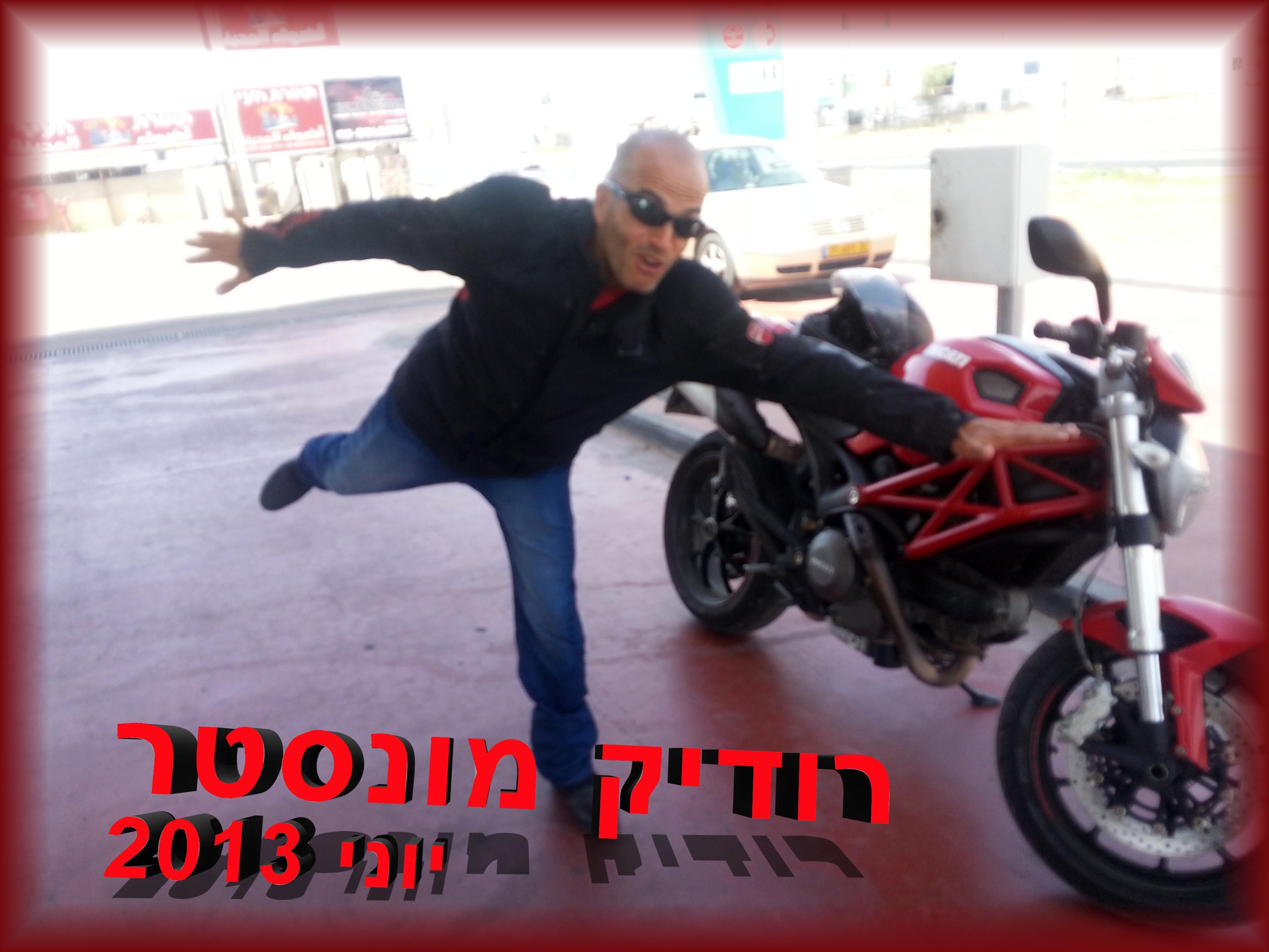 דיקמן אוירון ר'של'ה רונן רודיק