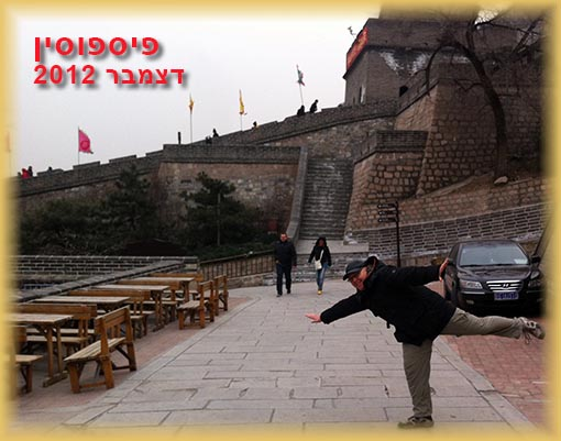 אוירון חומה סינית