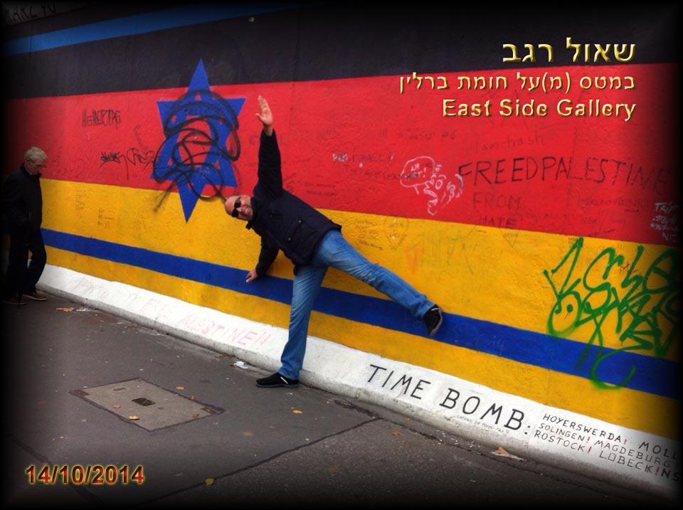 דיקמן אוירון שאול רגב חומת ברלין