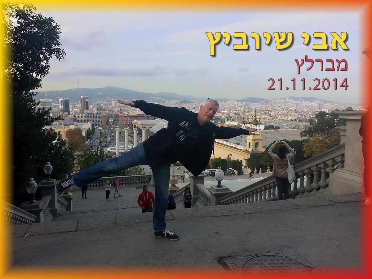 דיקמן אוירון אבי שיוביץ ברצלונה
