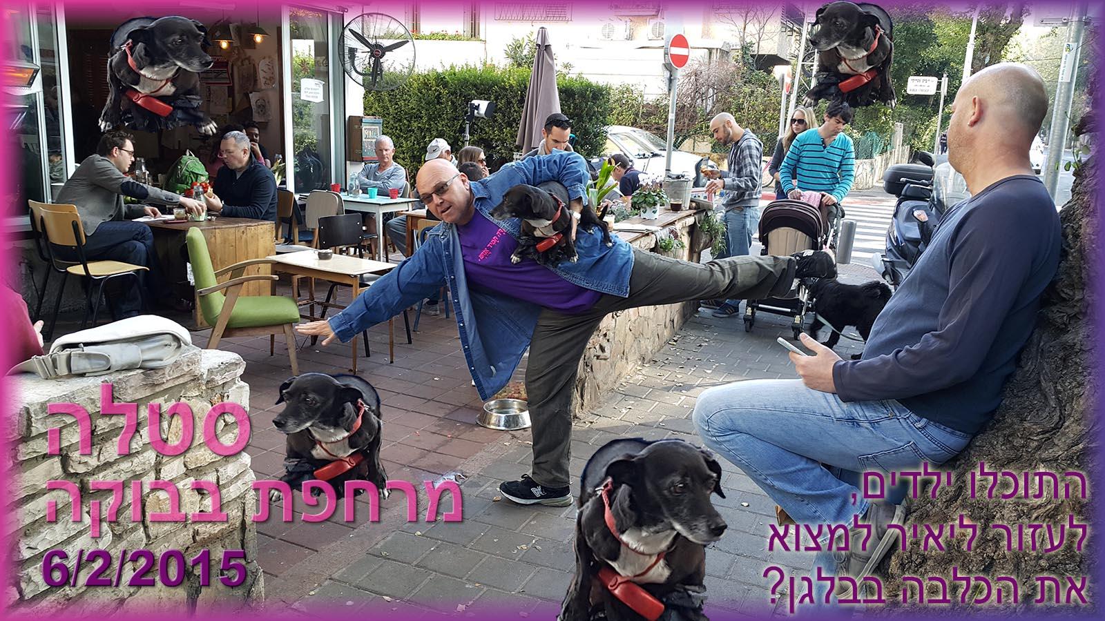 יאיר דיקמן אוירון בוקה