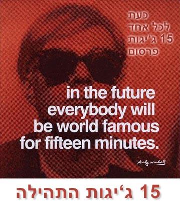 15_mins_fame_15_gigs_fame