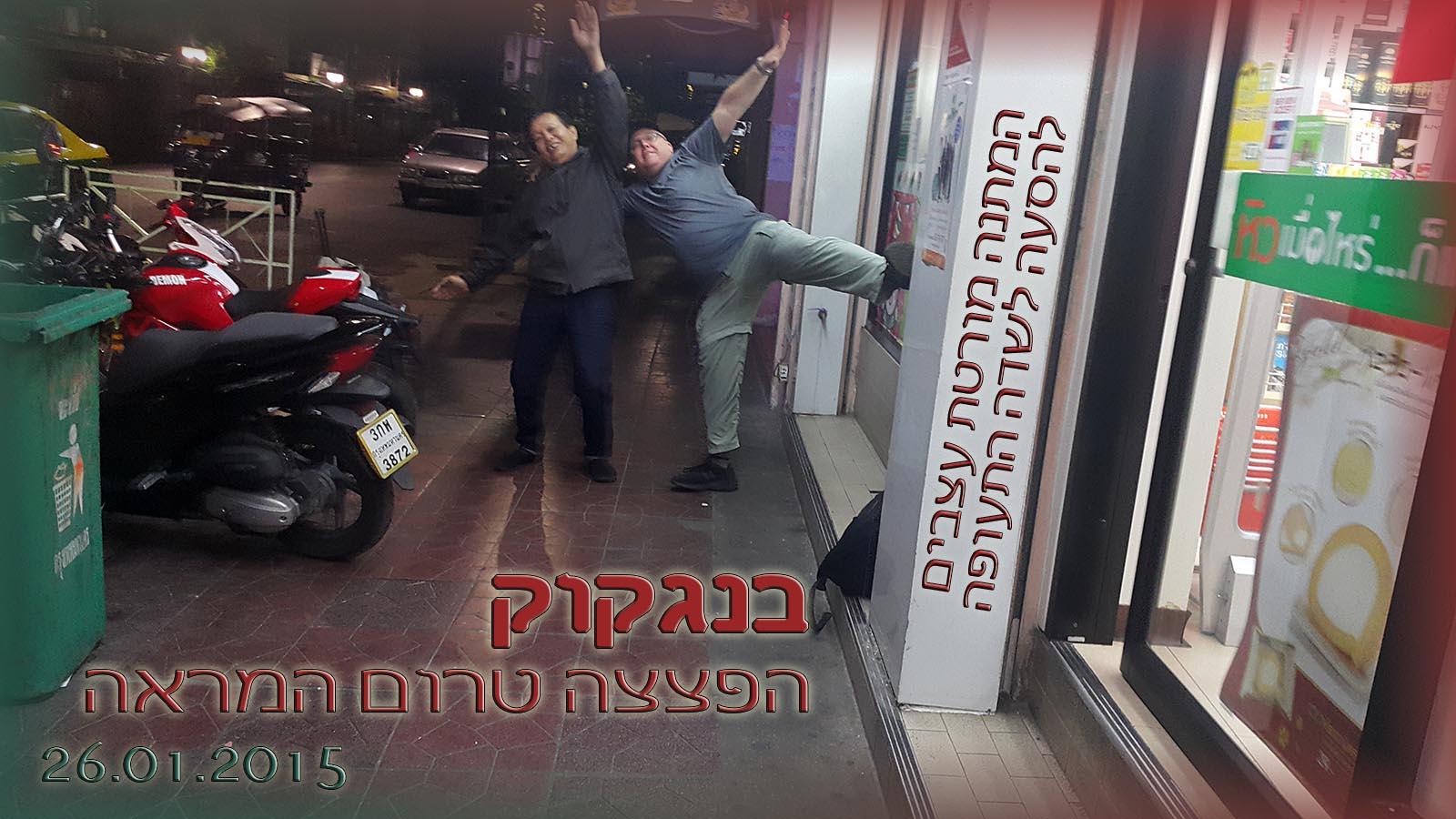יאיר דיקמן אוירון
