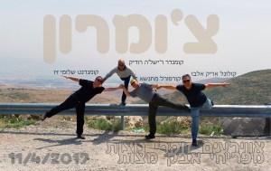 יאיר דיקמן שומרון