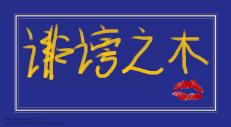 FeiBangZhiMu - Kopie - Kopie_1