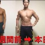 『ダイエット』減量1週間目進捗確認!ベストボディジャパン、ミスターモデルジャパン