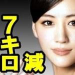 【綾瀬はるかダイエット】1ヶ月で7キロ減!憧れの女優No.1の美の秘訣を大公開!