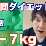 ダイエット 短期間 ダイエット 3kg 5kg 7kg 1週間 ダイエット 食事 3話