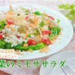 デトックス・ダイエットにおすすめ♪ 春野菜のミモザサラダの簡単レシピ