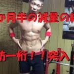 【筋トレ】体脂肪率一桁!!約3か月半の減量(ダイエット)の結果!!