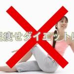 【脚を細くする方法】足痩せダイエット!