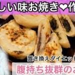 【簡単クッキング】お焼きの作り方♡置き換えダイエットとしても有名!