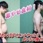 【楽痩せ!?】1週間キュウリダイエットしたら凄く痩せた!