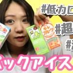 (( 超簡単低カロ紙パックアイスが美味しすぎる!ダイエット中でもアイス食べちゃおうよ() ))