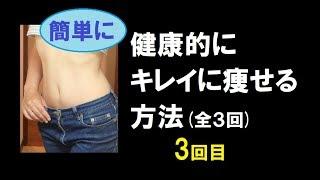 簡単!健康的にキレイに痩せる方法♪3回目「ダイエット中の不調を改善しよう♪」