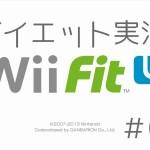 【ダイエット実況】wii fit U ダイエット進行中! #002