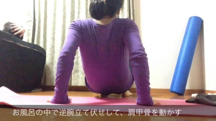 簡単お風呂エクササイズ 2013.10.25
